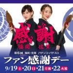 福岡、佐賀による合同開催!9月19日より「福岡・佐賀パチンコ・パチスロファン感謝デー」を開催