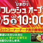 真駒内ひまわり(2020年9月5日リニューアル・北海道)