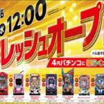 アミューズメントパーラー吉兆(2020年9月16日リニューアル・北海道)
