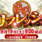ダイナム北海道札幌東雁来店(2020年9月19日リニューアル・北海道)