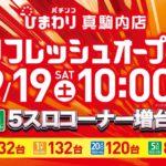 真駒内ひまわり(2020年9月19日リニューアル・北海道)