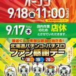 中標津ひまわり(2020年9月18日リニューアル・北海道)
