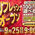 北広島 ひまわり(2020年9月25日リニューアル・北海道)
