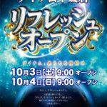 ダイナム千歳店(2020年10月3日リニューアル・北海道)