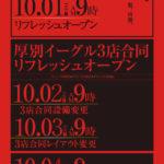 イーグルウェーブ 厚別店(2020年10月2日リニューアル・北海道)