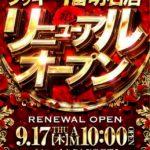 ラッキー1番明石店(2020年9月17日リニューアル・兵庫県)