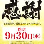 【閉店】今宮ブロス(2020年9月30日閉店・大阪府)