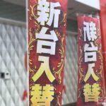 ホール4団体、ぱちんこ広告協議会に緊急事態宣言期間中の広告宣伝適正化への協力依頼