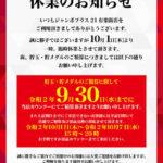 【休業】JUMBO+21有楽街店(2020年9月30日休業・静岡県)
