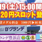 Dグランデ豊浜店(2020年9月19日リニューアル・香川県)