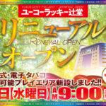 ユーコーラッキー辻堂店(2020年9月9日リニューアル・神奈川県)