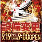 キコーナ小田原扇町店(2020年9月19日リニューアル・神奈川県)