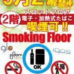 JUMBO(2020年9月27日リニューアル・神奈川県)