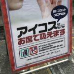加熱式たばこエリア設置店が急増、前月比1.5倍の450店舗に ~群馬県で全席加熱式たばこOKのパチンコ店が新たに登場