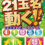 CORE21玉名店(2020年9月19日リニューアル・熊本県)