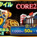 CORE21戸島店(2020年9月19日リニューアル・熊本県)
