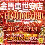 金馬車世安店(2020年9月19日リニューアル・熊本県)