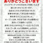 【閉店】メトログラッチェ中石切店(2020年9月30日閉店・大阪府)