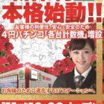 D'station仙台泉店(2020年9月11日リニューアル・宮城県)