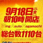ウイングあすと長町店(2020年9月18日リニューアル・宮城県)