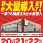 D'station仙台泉店(2020年9月20日リニューアル・宮城県)