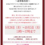 【休業】モナコパレス神宮本店(2020年9月27日休業・宮崎県)