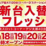 Super D'station諫早店(2020年9月18日リニューアル・長崎県)