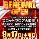 123羽曳野店(2020年9月17日リニューアル・大阪府)