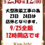 天神のきょういち(2020年9月25日リニューアル・大阪府)