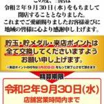 【閉店】ライジング音更(2020年9月30日閉店・北海道)