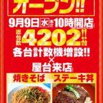 メガガイア東大宮店(2020年9月9日リニューアル・埼玉県)