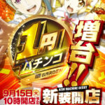 新!ガーデン春日部(2020年9月15日リニューアル・埼玉県)