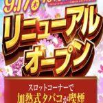 パチンコプラザ ラ・カータ上里店(2020年9月17日リニューアル・埼玉県)