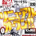 パラッツォ鳩ヶ谷店(2020年9月18日リニューアル・埼玉県)