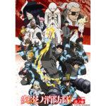 SANKYO、TVアニメ「炎炎ノ消防隊 弐ノ章」に番組提供