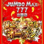 ジャンボマックス777出雲店(2020年9月19日リニューアル・島根県)