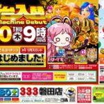JUMBO+333磐田店(2020年9月10日リニューアル・静岡県)