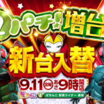 アプリイ富士見台店(2020年9月11日リニューアル・静岡県)