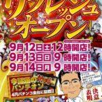 ラッキーアシベ(2020年9月12日リニューアル・静岡県)