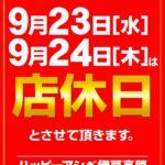 ハッピーアシベ 伊豆高原店(2020年9月25日リニューアル・静岡県)