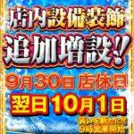 SUPER CONCORDE(2020年10月1日リニューアル・静岡県)