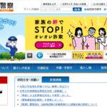 静岡県のパチンコ店役員らが「自家買い」容疑で書類送検