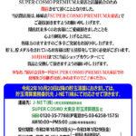 【閉店】SUPER COSMO 大東店(2020年10月18日閉店・大阪府)