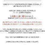【閉店】パーラー太陽 厚別中央店(2020年10月11日閉店・北海道)
