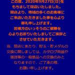 【閉店】スリーセブン(2020年9月27日閉店・東京都)