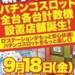 D'station新小岩店(2020年9月18日リニューアル・東京都)