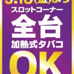 ジャンジャンマールゴット調布国領駅前店(2020年9月18日リニューアル・東京都)
