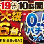 デルパラ6あきる野店(2020年9月19日リニューアル・東京都)