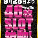 ニュースター一ツ家店(2020年9月28日リニューアル・東京都)