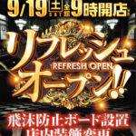 KING OF NORTHLAND黒部店(2020年9月19日リニューアル・富山県)